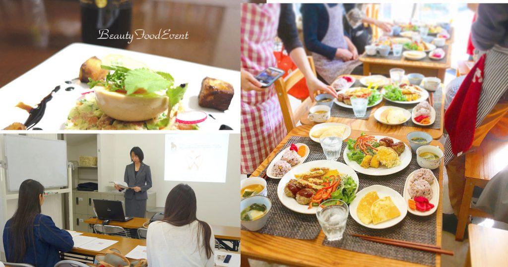 美容栄養学1dayイベント
