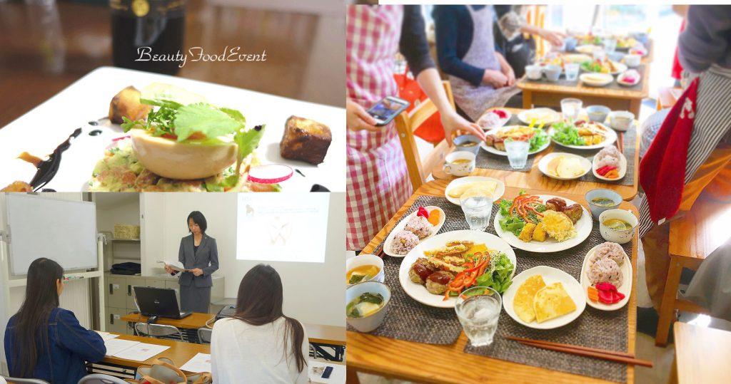 美容栄養学1day講座
