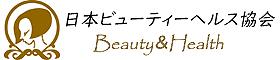 美と健康の栄養学の資格|日本ビューティーヘルス協会
