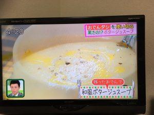 おでんの汁で和風ポタージュスープ