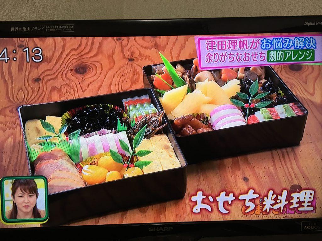 おせち料理のアレンジ