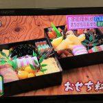 おせち料理のアレンジレシピ