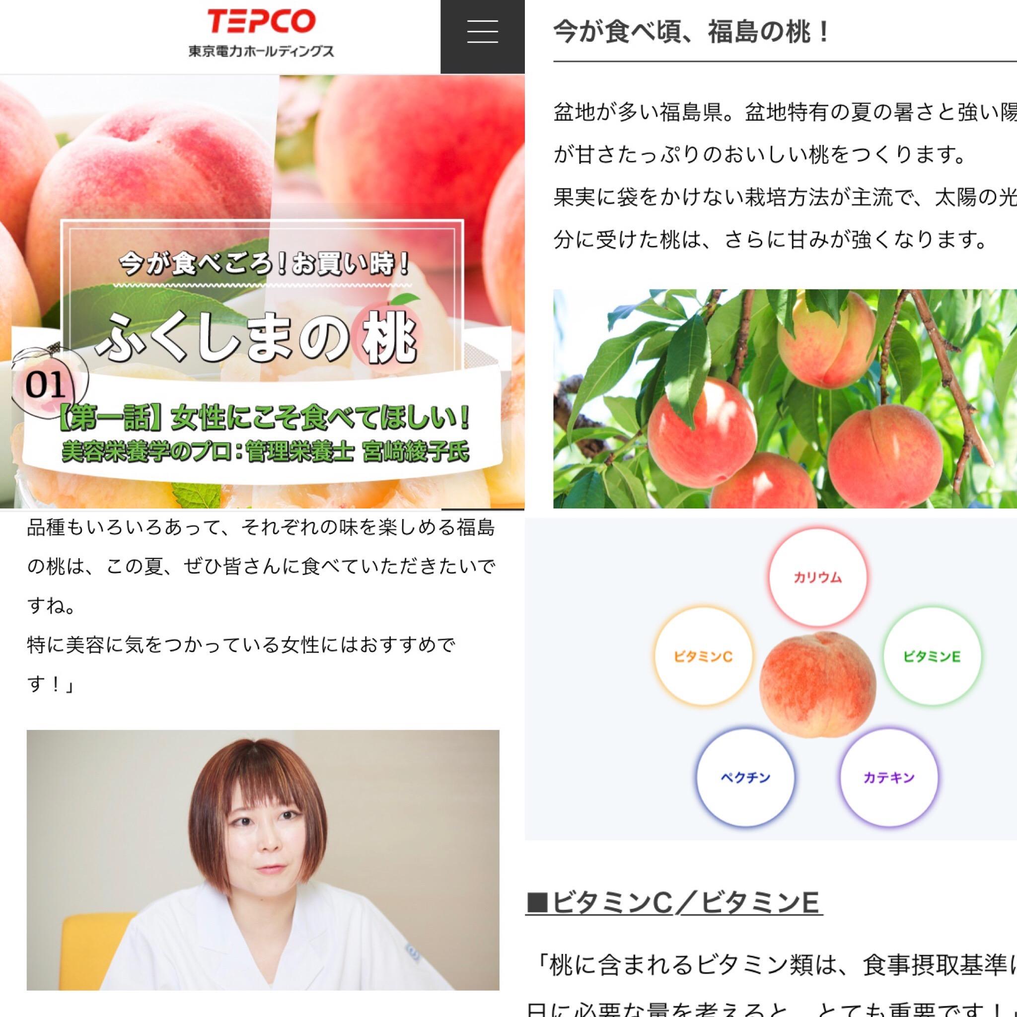 東京電力ホールディングスHP 桃の栄養監修