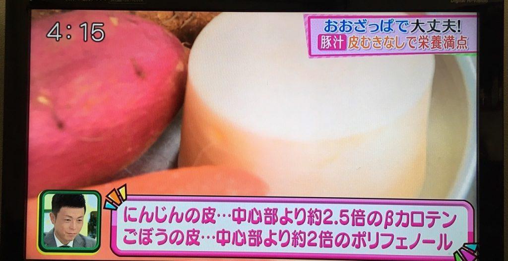 野菜は皮に栄養がある