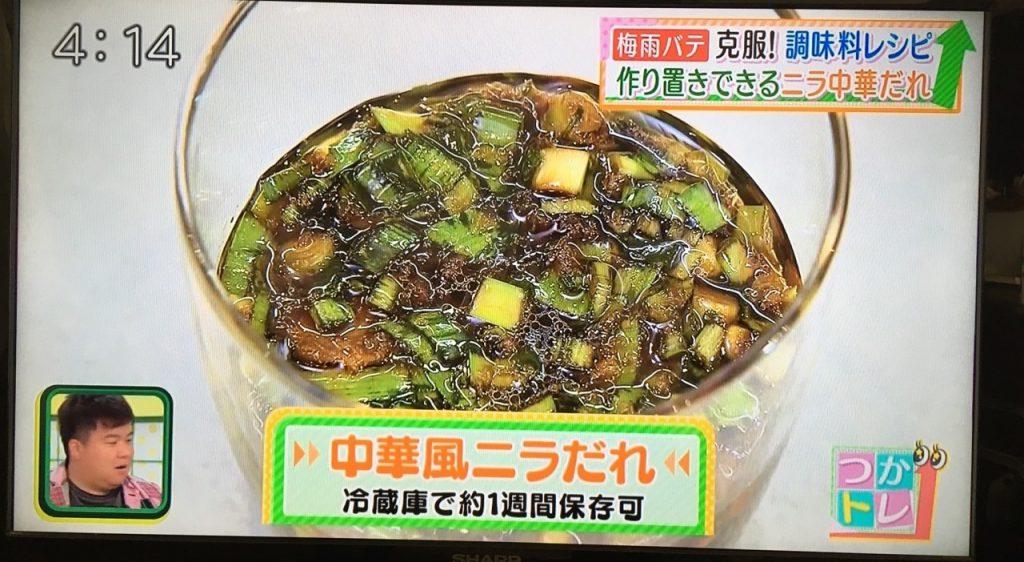中華風ニラダレ