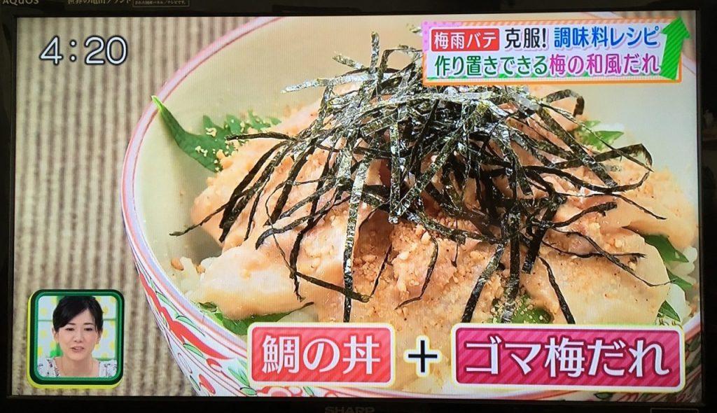 ゴマ梅ダレ展開食 鯛丼