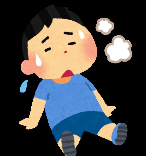 運動後の疲労