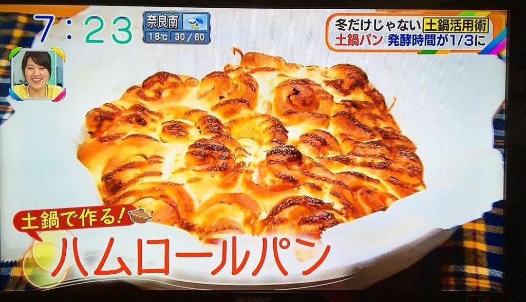 土鍋でつくるハムロールパン
