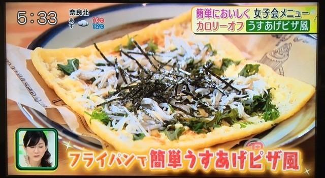 うすあげピザ