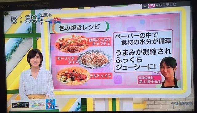 池上淳子のレシピ