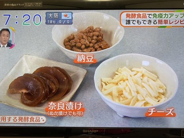 納豆、奈良漬け、チーズ