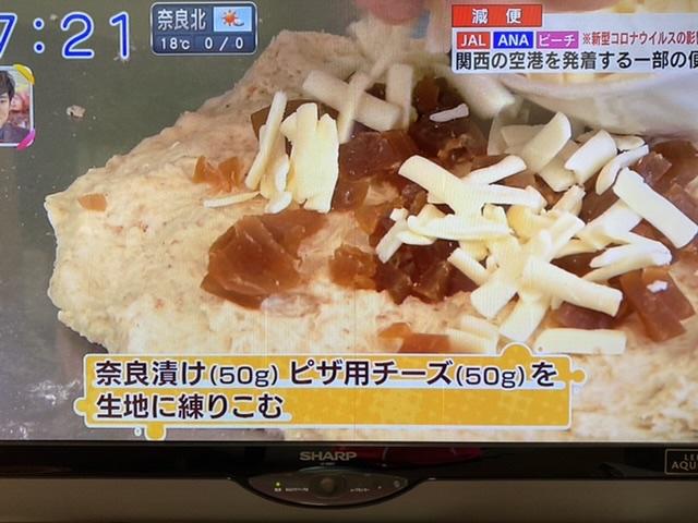 奈良漬けのパン