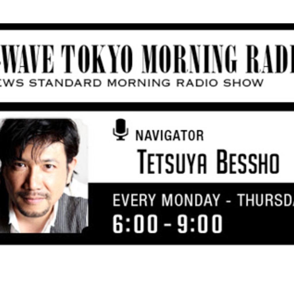 東京モーニングラジオ