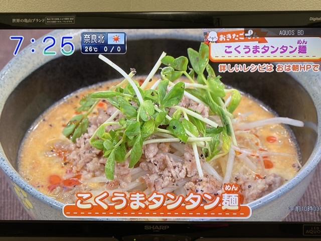 こくうま担々麺