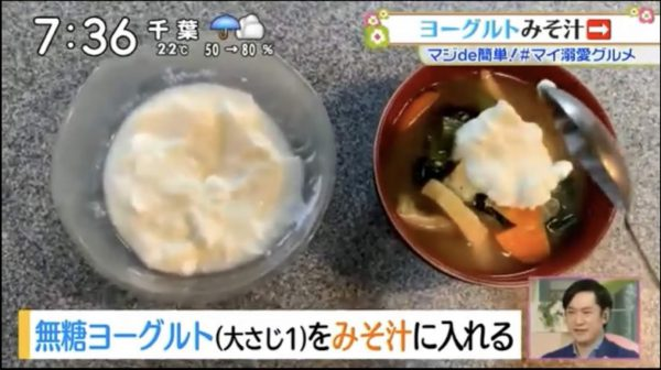 味噌汁にヨーグルト