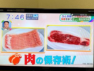 肉の保存方法