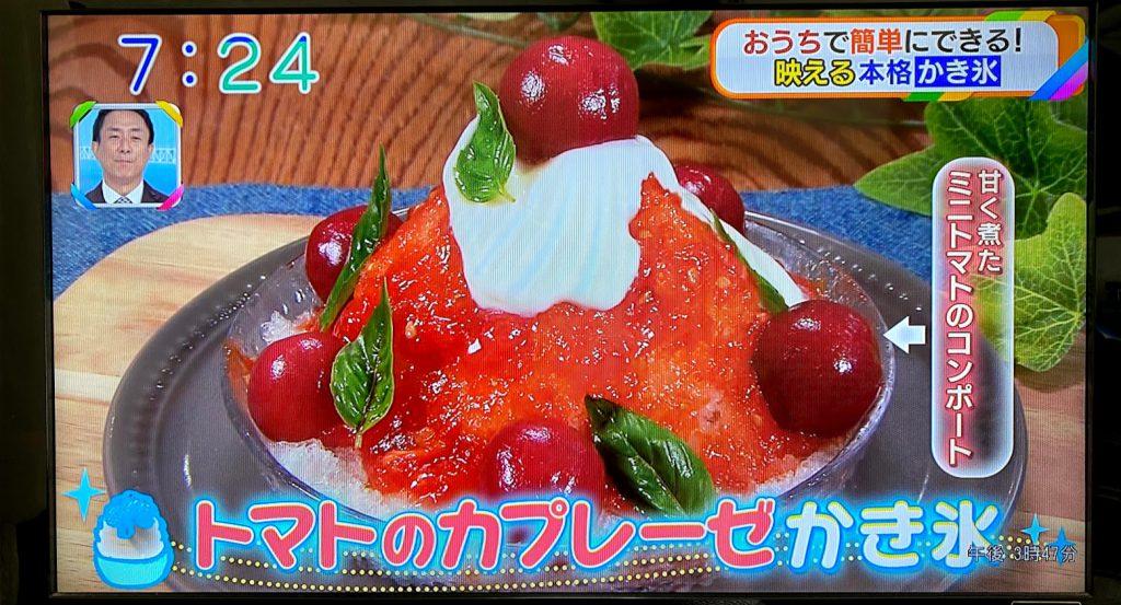 トマトのカプレーゼかき氷