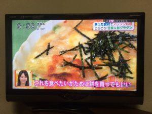 トロトロ豆腐グラタン
