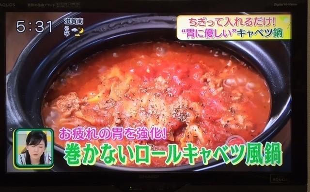ロールキャベツ風鍋