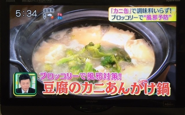 豆腐のかにあんかけ鍋
