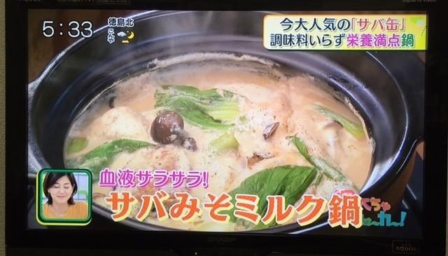 サバみそミルク鍋