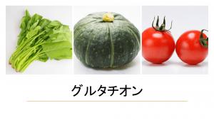グルタチオンが含まれる食品