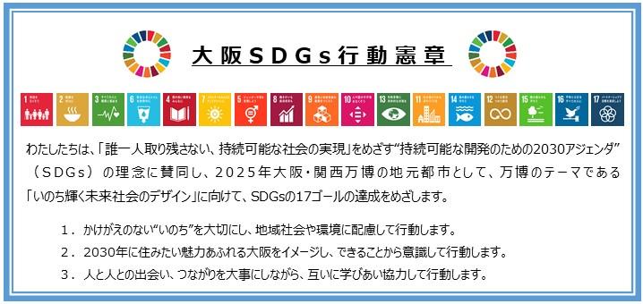 大阪SDGs行動憲章