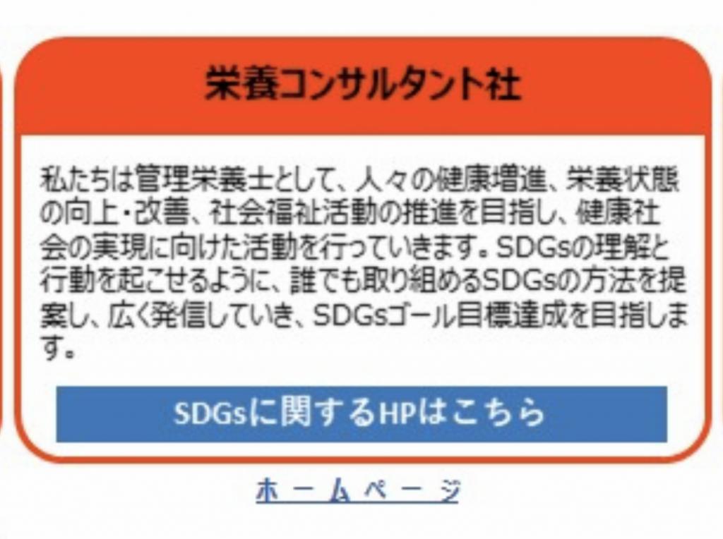 私のSDGs宣言プロジェクト