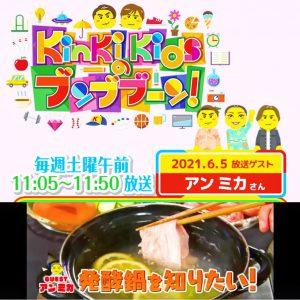 KinKi Kidsのブンブブーン フジテレビ